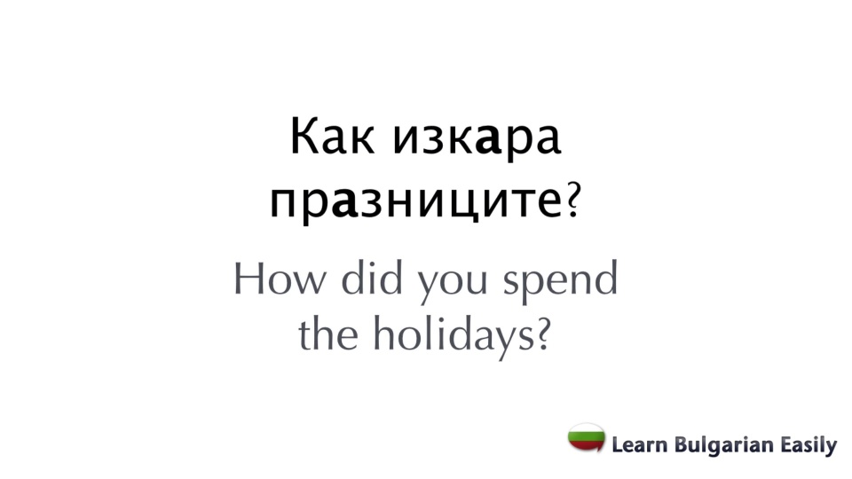Bulgarian Vocabulary for the New Year – Learn Bulgarian Easily